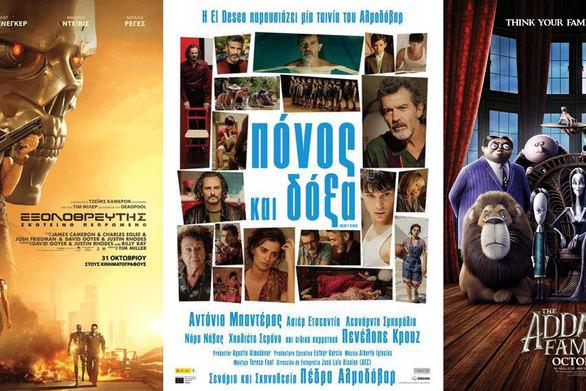 Κινηματογράφος «Απόλλων»: Επιστρέφει ο «Εξολοθρευτής» και μαζί του ο Πέδρο Αλμοδόβαρ και η «Οικογένεια Άνταμς»!
