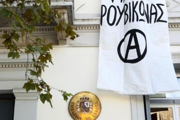 Έφοδος του Ρουβίκωνα με μπογιές στο πολιτικό γραφείο της Κεραμέως (video)