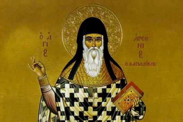 Πρόγραμμα πανηγύρεως Αγίου Αρσενίου του Καππαδόκου στην Πάτρα