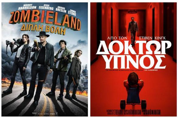 """Αίγιο - Κινηματογράφος «Απόλλων»: Με """"Zombieland - Διπλή Βολή"""" και «Δόκτωρ Ύπνος» συνεχίζονται οι προβολές"""