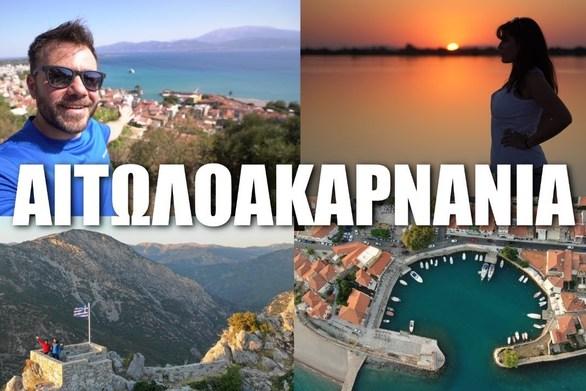 "H εκπομπή ""Happy Traveller"", ταξίδεψε στην Αιτωλοακαρνανία! (video)"