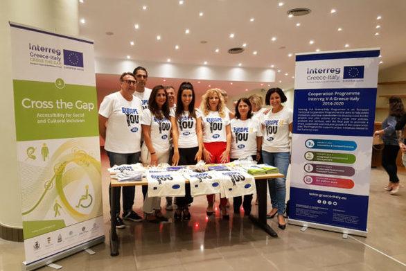 Η Περιφέρεια Δυτικής Ελλάδας συμμετέχει ως εταίρος στο έργο Cross the Gap!