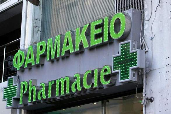 Εφημερεύοντα Φαρμακεία Πάτρας - Αχαΐας, Τρίτη 3 Δεκεμβρίου 2019