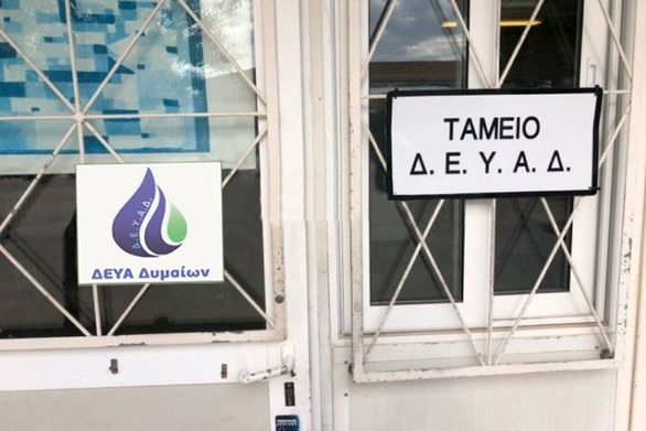 Δήμος Δυτικής Αχαΐας -  Το σχέδιο δράσης για τη ΔΕΥΑ