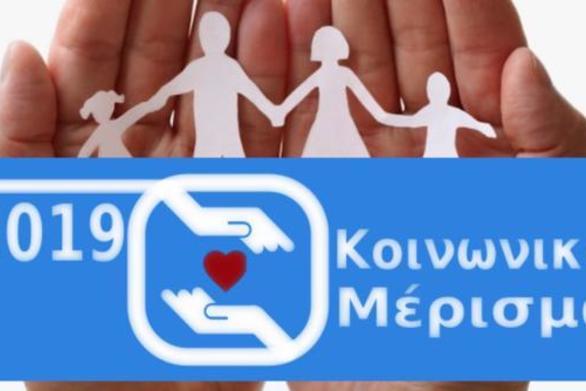 Κοινωνικό μέρισμα: «Βροχή» τα παράπονα από πολίτες για τη διαδικασία