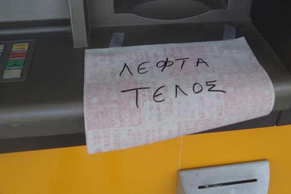 Αχαΐα: Xωρίς χρήματα το μοναδικό ΑΤΜ στον δήμο Ερυμάνθου