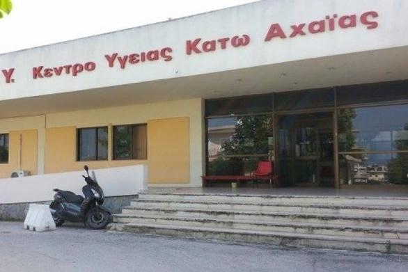 Κάτω Αχαΐα - Άνδρας μεταφέρθηκε νεκρός στο Κέντρο Υγείας