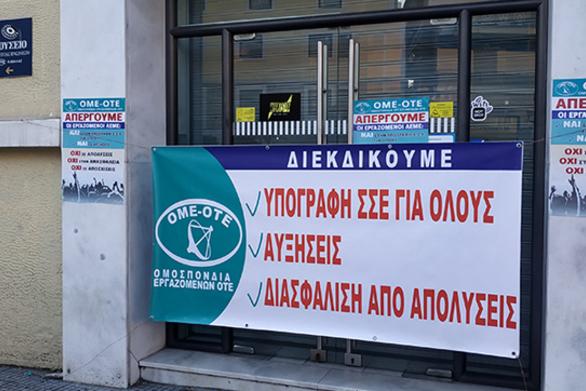 Πάτρα: Άνοιξαν τα καταστήματα του ΟΤΕ μετά από 23 μέρες απεργία
