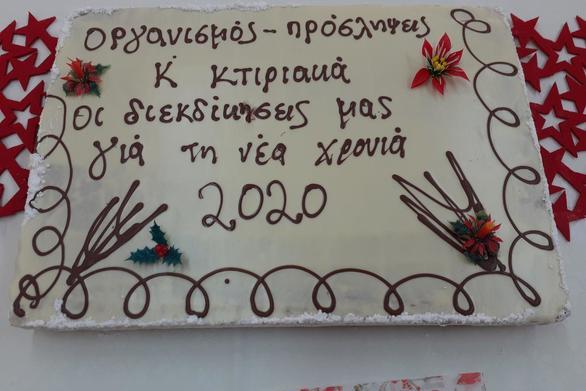 Πάτρα - Έκοψε την Πρωτοχρονιάτικη πίτα του το Σωματείο Ιπποκράτης