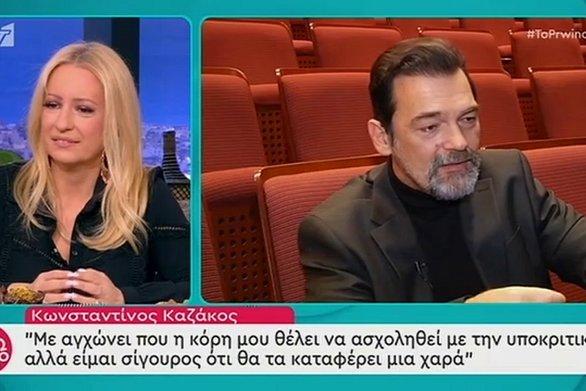 """Κωνσταντίνος Καζάκος: """"Με αγχώνει που η κόρη μου θέλει να ασχοληθεί με την υποκριτική"""" (video)"""