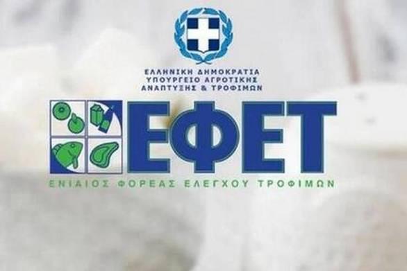 Διεθνής αναγνώριση του ΕΦΕΤ