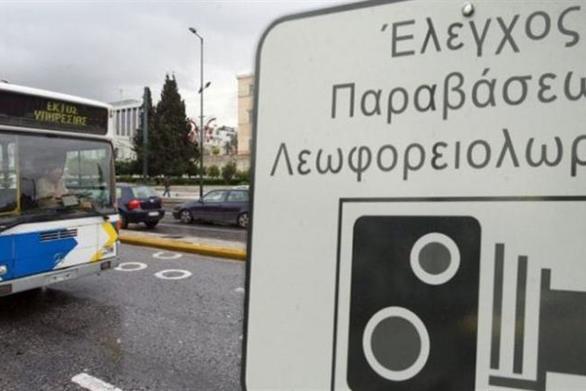 Μπαίνει φρένο στην παραβίαση λεωφορειολωρίδων