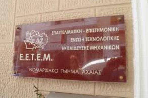 Ανασυγκρότηση Διοικούσας Επιτροπής Ν.Τ. ΕΕΤΕΜ Αχαΐας