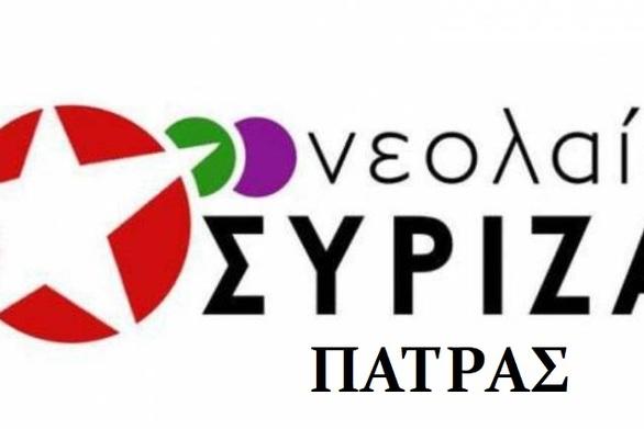 """Νεολαία ΣΥΡΙΖΑ Αχαΐας: """"Καμία ανοχή σε άλλες καθυστερήσεις για την Πατρών - Πύργου"""""""