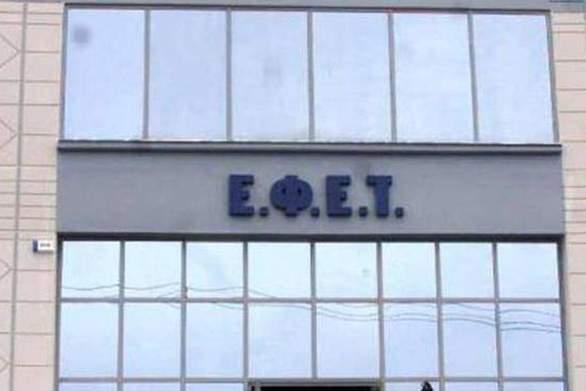 ΕΦΕΤ - Αναστολή υποχρέωσης πληρωμής προστίμων
