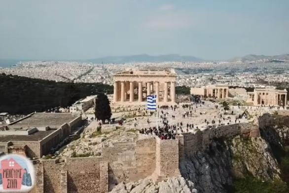 """""""Μένουμε Σπίτι""""... Για να συνεχίσουμε όλοι μαζί να απολαμβάνουμε την Ελλάδα (video)"""