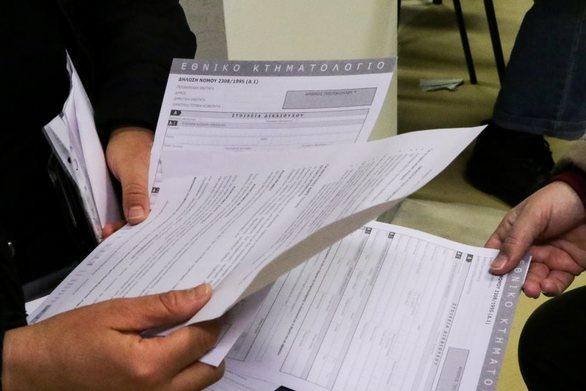 Κορωνοϊός: Μόνο με ραντεβού οι επισκέψεις στα Γραφεία Κτηματογράφησης