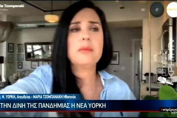 """Η Μαρία Τζομπανάκη περιγράφει την """"κόλαση"""" στην Νέα Υόρκη (video)"""