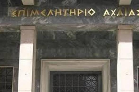 Επιμελητήριο Αχαΐας: Διευκρινίσεις για τα μέτρα της κυβέρνησης
