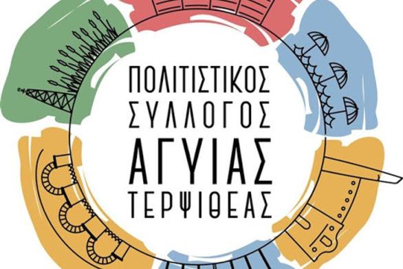 """Πολιτιστικός Σύλλογος Αγυιάς - Τερψιθέας: """"H ατομική ευθύνη άλλοθι της πολιτικής"""""""