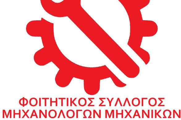 """Φοιτητικός Σύλλογος Μηχανολόγων Μηχανικών Πάτρας: """"Στηρίζουμε τα δίκαια αιτήματα της ΟΕΝΓΕ"""""""