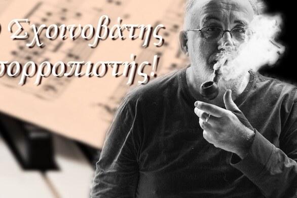 """""""Θάνος Μικρούτσικος: Ο σχοινοβάτης ισορροπιστής"""" - Ένα ξεχωριστό αφιέρωμα από την ομάδα UpWebTv"""