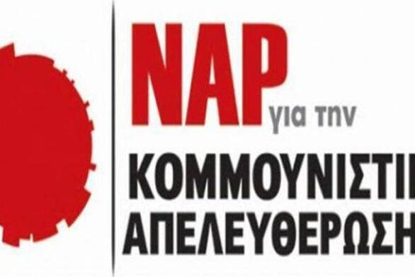 Η ΝΑΡ για την Κομμουνιστική Απελευθέρωση για το νέο διάγγελμα Μητσοτάκη