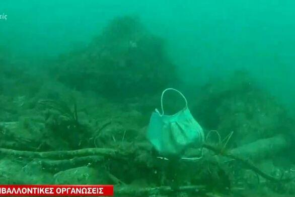 Γεμίζει απορρίμματα ο βυθός της Μεσογείου