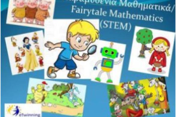 """""""Παραμυθένια μαθηματικά"""" STEM στο 15οΝηπιαγωγείο Πατρών"""