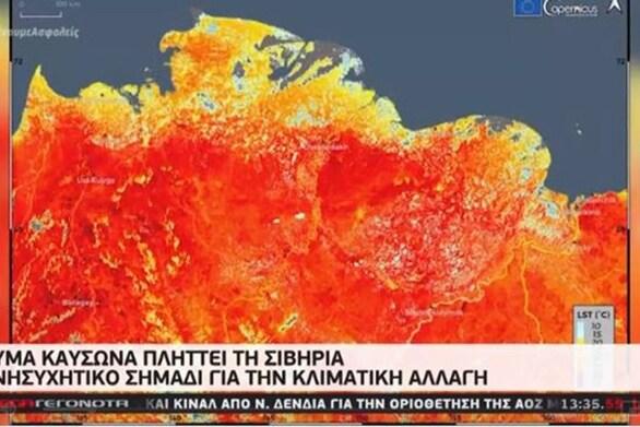 """Καύσωνας στη Σιβηρία - Τι καταγράφει η υπηρεσία """"Κοπέρνικος"""" (video)"""