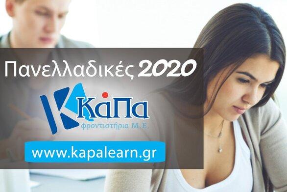 Πανελλαδικές Εξετάσεις 2020: Θέματα-Απαντήσεις για τα μαθήματα Στοιχείων Ψύξης-Κλιματισμού, Κινητήρων Αεροσκαφών και Ψηφιακών Συστημάτων Ημερήσιων και Εσπερινών Επαγγελματικών Λυκείων