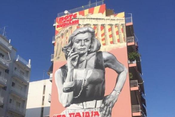 Η Μελίνα Μερκούρη είναι η εμβληματική προσωπικότητα του πολιτισμού της Ελλάδας που κοσμεί πλέον την Πάτρα!