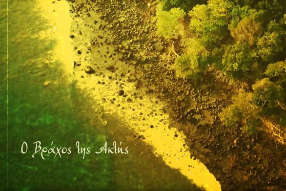 «Ο Βράχος της Ακτής» - Ένα τραγούδι βγαλμένο από το ελληνικό καλοκαίρι (video)
