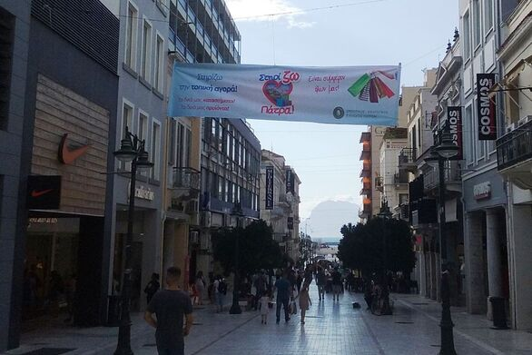 Το πανό για τη στήριξη της αγοράς της Πάτρας, που δεσπόζει στην Αγίου Νικολάου (φωτο)