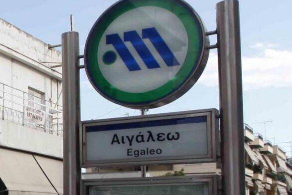 Τηλεφώνημα για βόμβα στον σταθμό «Αιγάλεω» του Μετρό