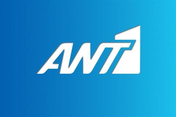 ΑΝΤ1 - Κάνει την παρουσίαση προγράμματος αλλιώς