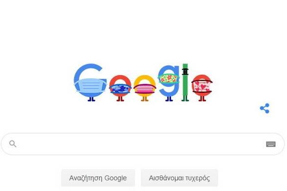 Doodle Google - Φορέστε μάσκα, Σώστε ζωές: Βοηθήστε να περιορίσουμε τον κορωνοϊό