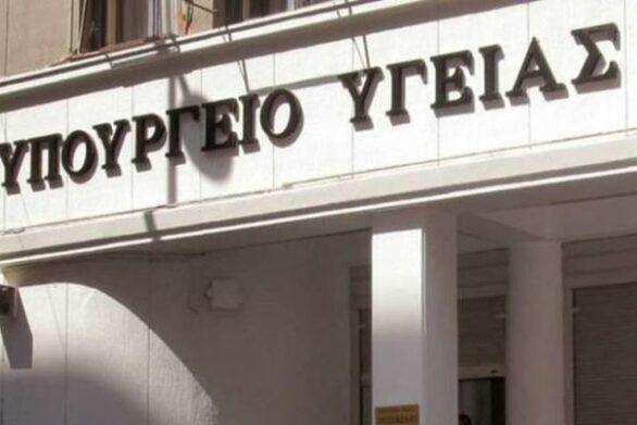 ΑΣΕΠ: Προκηρύχθηκαν 1.209 θέσεις σε φορείς του υπουργείου Υγείας
