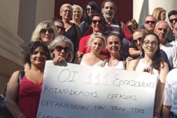 Πάτρα: Συγκέντρωση των εργαζομένων της κοινωφελούς εργασίας στην πλατεία Γεωργίου