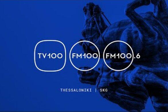 Νέο σήμα και νέο moto για την TV100 της Θεσσαλονίκης (video)