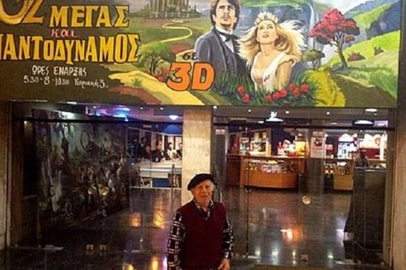 Πέθανε ο Βασίλης Δημητρίου, ο τελευταίος Έλληνας που ζωγράφιζε τα πόστερ των κινηματογραφικών ταινιών