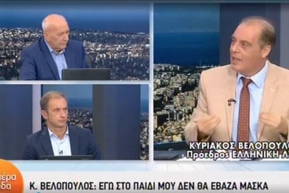 """Κυριάκος Βελόπουλος: """"Εγώ στο δικό μου παιδί δεν θα έβαζα μάσκα"""" (video)"""