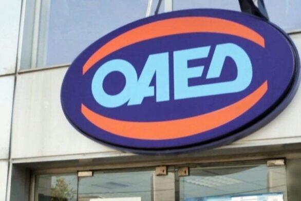 Νέο πρόγραμμα του ΟΑΕΔ για 9.200 θέσεις εργασίας