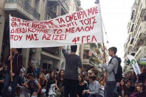 Πάτρα: Μαθητική συγκέντρωση στην πλατεία Γεωργίου - Καλούν όλα τα σχολεία (φωτο)