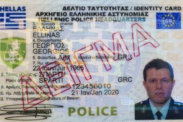 Αλλάζουν όλα με τις νέες ταυτότητες και τον «προσωπικό αριθμό» των πολιτών
