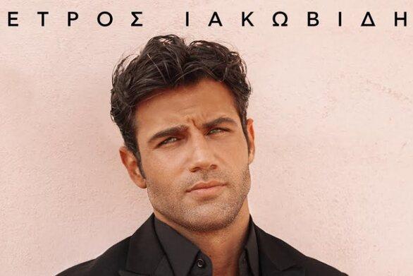 Πέτρος Ιακωβίδης: Νο1 «YouTube Trend» με τη νέα του επιτυχία