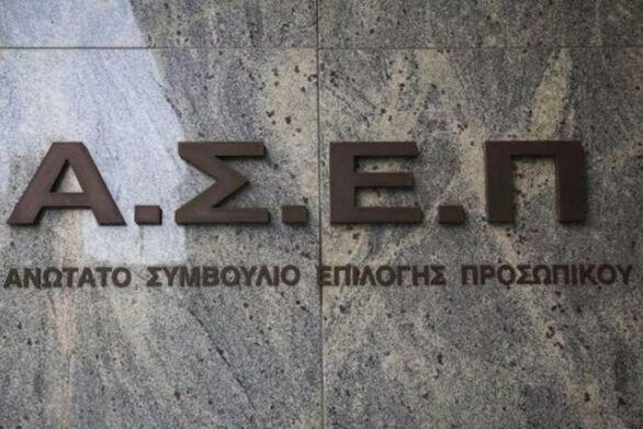 ΑΣΕΠ: Σταματά να λειτουργεί το γραφείο εξυπηρέτησης κοινού λόγω μέτρων