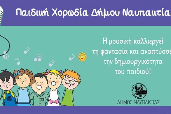 Ξεκινούν τα μαθήματα για την Παιδική Χορωδία Ναυπάκτου
