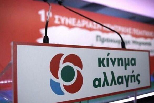 ΚΙΝΑΛ - Τροπολογία για τη χρηματοδότηση της καμπάνιας ενημέρωσης για τον κορωνοϊό