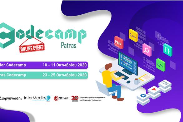 Τo Patras Codecamp επιστρέφει για 5η συνεχόμενη χρονιά!